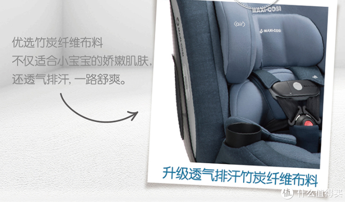maxi cosi 的竹炭纤维座椅