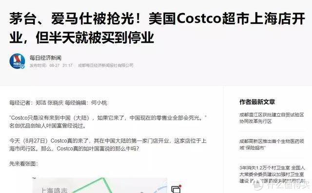 Costco到底好不好 办个会员值得吗?