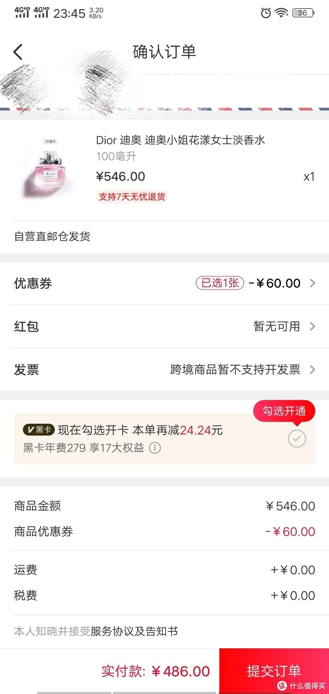 Dior花漾甜心100ml香水神价486
