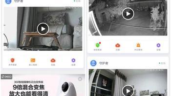 360智能摄像机云台变焦版使用总结(APP 功能 模式 控制 设置)