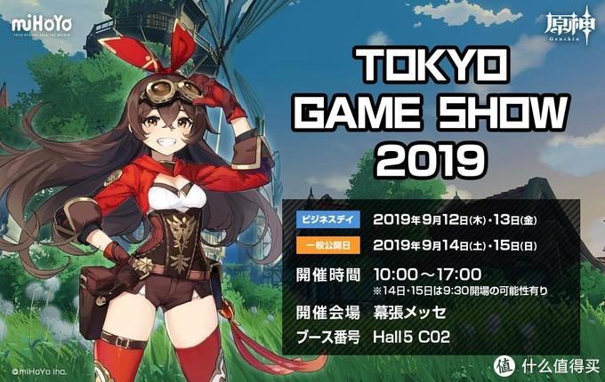 重返游戏:米哈游将携《原神》、《崩坏3rd》参展TGS2019