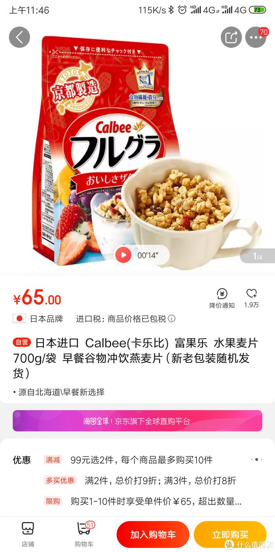 昨天热议的Costco探店成功!!!