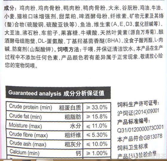 皇家猫粮截图的营养表