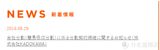 重返游戏:日本两大游戏媒体将归属同一部门