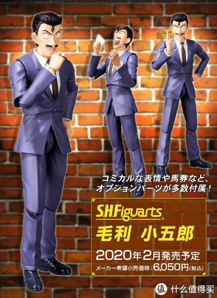 沉睡小五郎的多张面孔,名侦探柯南SHF毛利小五郎开订!