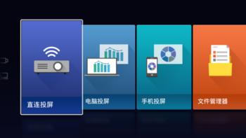 明基E500无线投影功能体验(系统|兼容|连接|投屏)