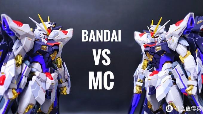 【多图对比】MB会场版强袭自由之间的较量—— 万代 VS MC