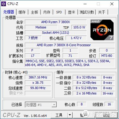 Ryzen 7 3800x CPUz参数信息