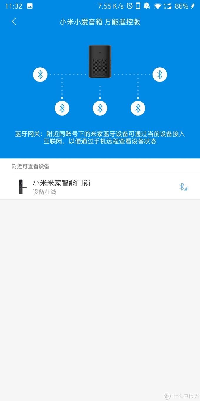 新蓝牙网关设备 小爱音箱万能遥控版 使用心得!小米指纹锁最佳搭档!