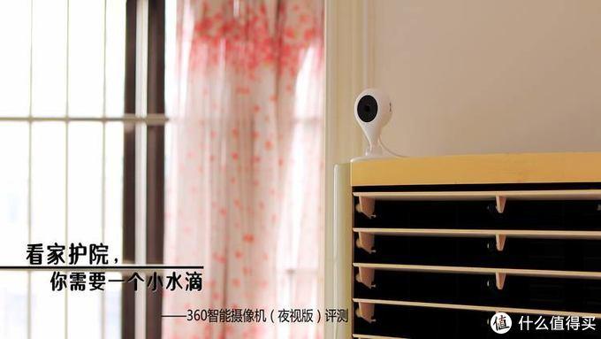 看家护院,你需要一个小水滴——360智能摄像机(夜视版)评测