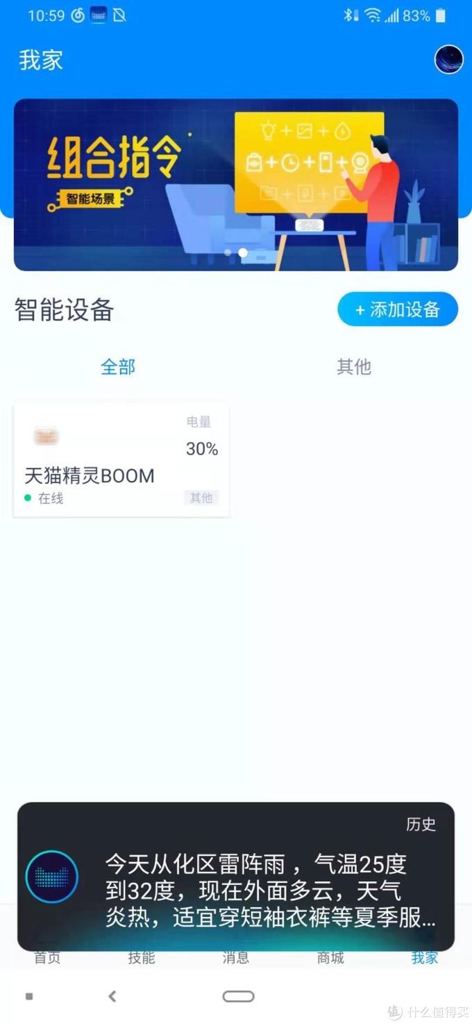 49元的争锋,天猫精灵BOOM VS 小爱同学随身版