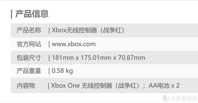 微软Xbox one蓝牙手柄(战争红限量版)开箱简评