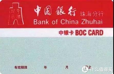 中国第一张信用卡