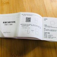 网易有道口袋打印机开箱展示(说明书|接口|按键|出纸口)