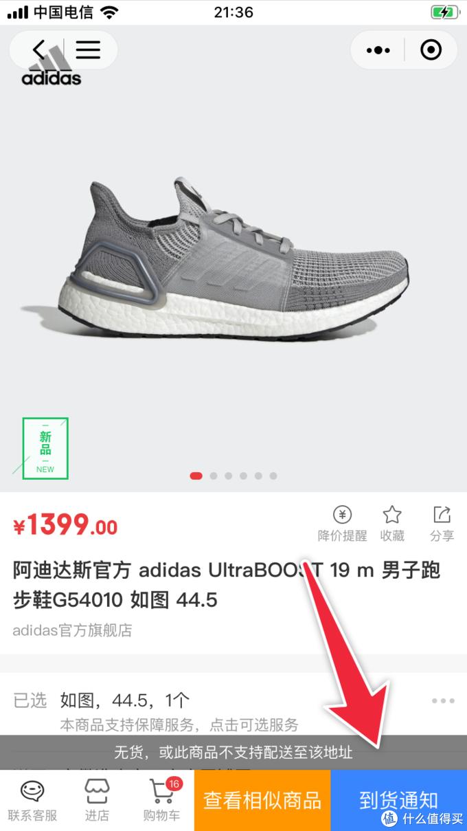 4千字长文,手把手教你抢购299元的阿迪达斯Ultra boost
