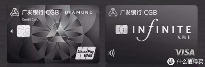 广发银联钻石+Visa无限套卡