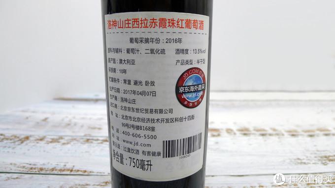 红酒不止法兰西——从柜子里的几瓶低价红酒说起