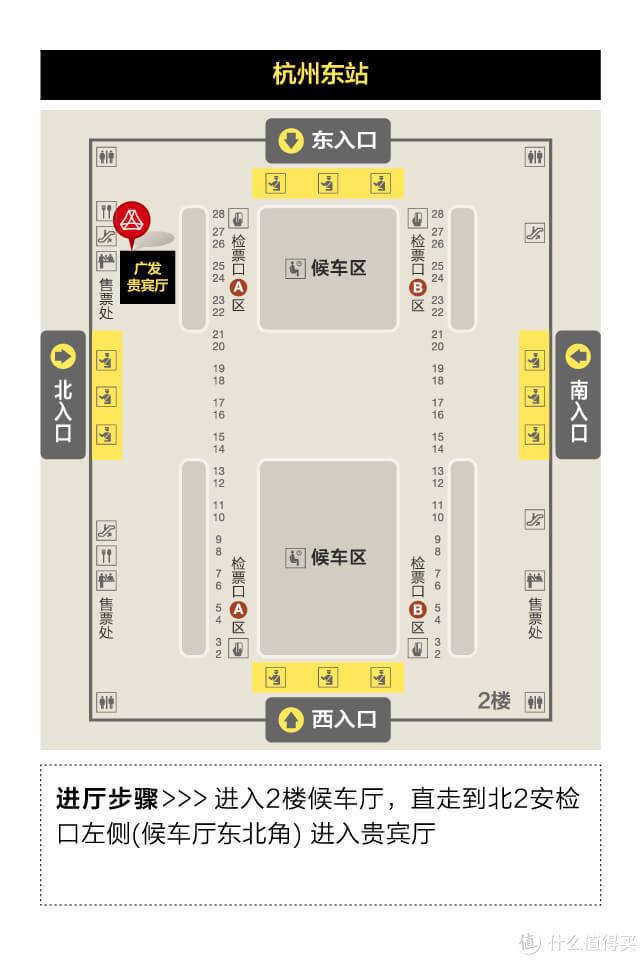 杭州东站广发贵宾厅位置