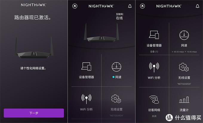 提升无线网络品质,Wi-Fi 6 无线路由——网件 RAX40 尝鲜