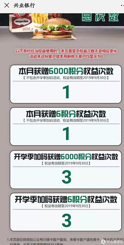 兴业信用卡9月中秋加码活动,最高8次6积分权益来助兴!