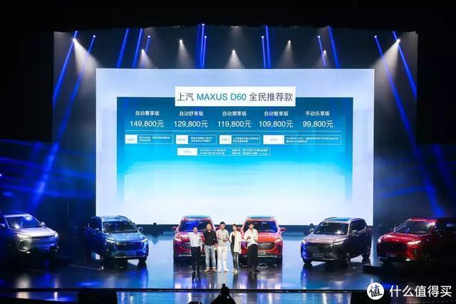 """大通D60上市推出8款车型,请尝""""驾仕派定制版"""""""