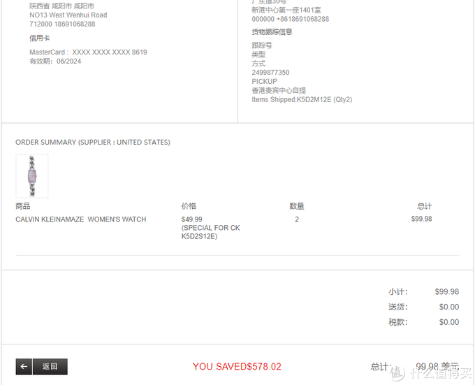 350元海淘拿下价值2K的CK女士石英手表K5D2L12E