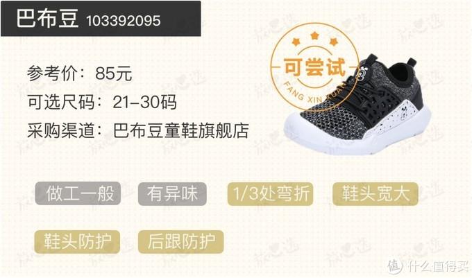 8款童鞋评测   30元的爆款怎么样?耐克、阿迪、MIKIHOUSE值得买吗?