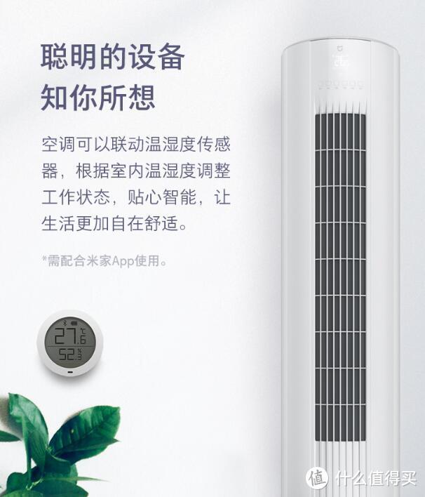 一级变频、自动清洗:米家互联网立式空调C1(2匹/变频/一级能效)上架有品 售价4099元