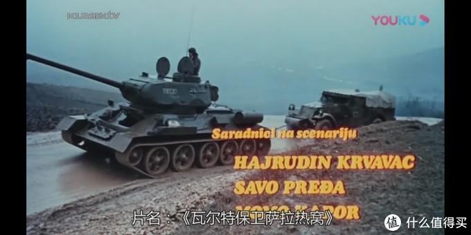 """《瓦尔特保卫萨拉热窝》中的德军装甲部队,""""装备""""了苏制T-34/85坦克和美制M3""""怀特""""侦察车"""
