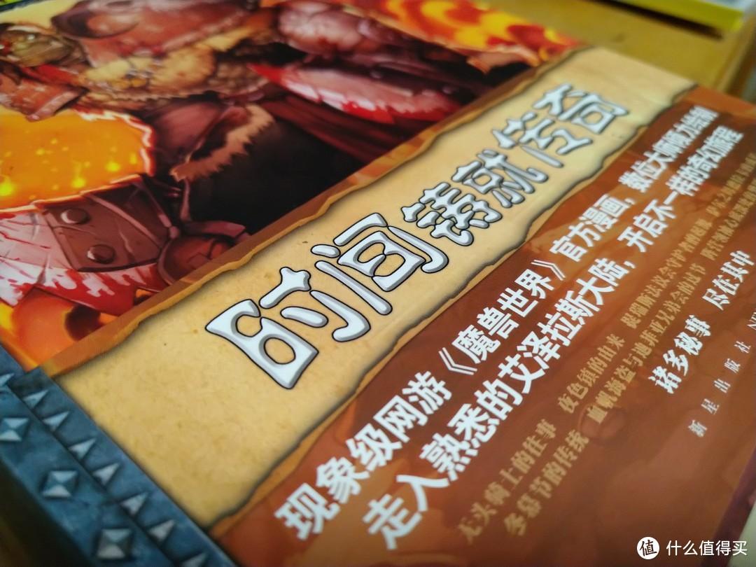 魔兽世界我的第二个世界【荐书团】《魔兽争霸:传奇》( 5册全套装) 魔兽世界官方漫画中文版