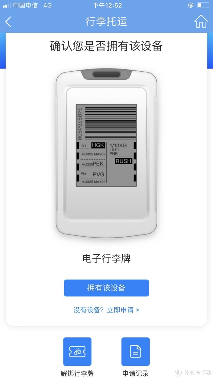 航司那些事109期:东航电子行李牌现已开放申请 免费 永久有效 可准确追踪行李位置