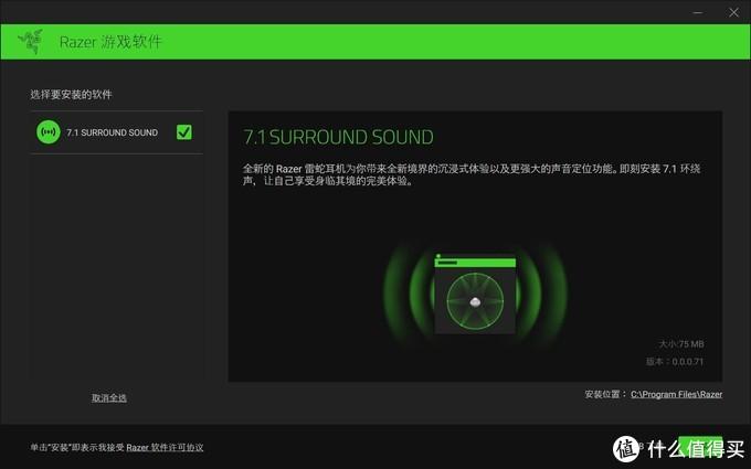 雷蛇北海巨妖标准版X有线游戏耳机简评