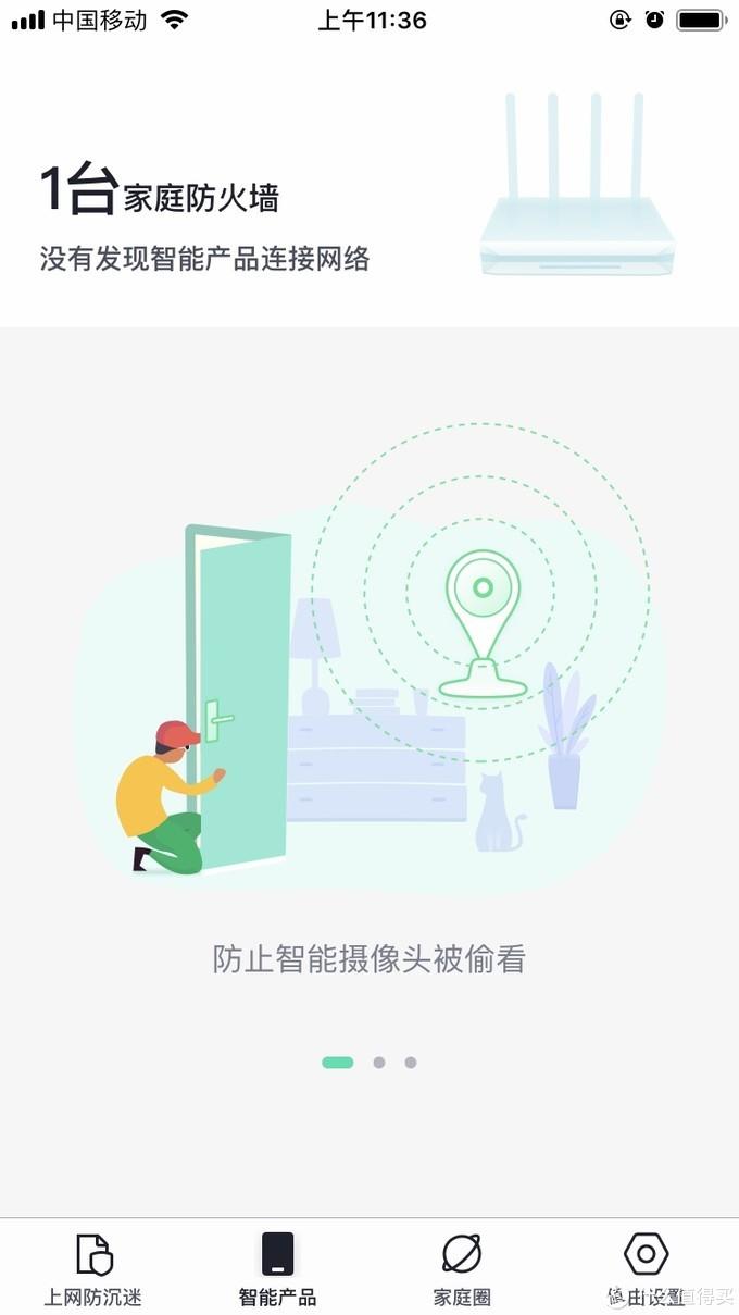 360家庭防火墙·路由器5Pro二合一版众测:颜值与安全并存、速度与激情同在