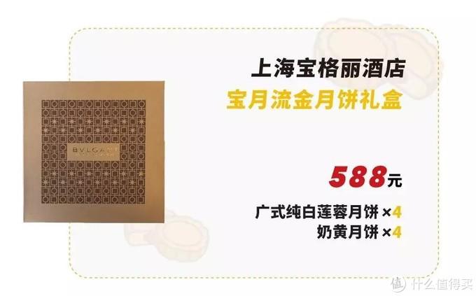 魔都顶级酒店贵月饼(盒)大赏,我花了4862元