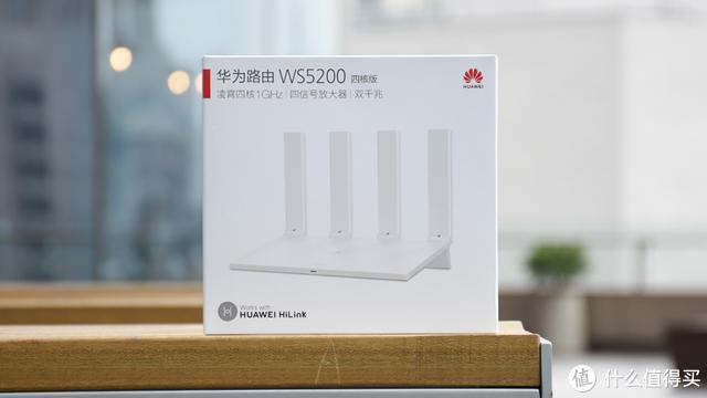 华为路由 WS5200 四核版:中小户型的网络助理
