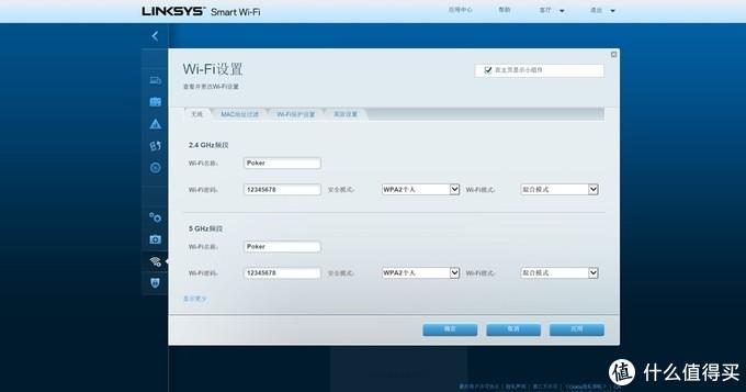 稳中求胜——LINKSYS MR8300千兆无线路由器评测