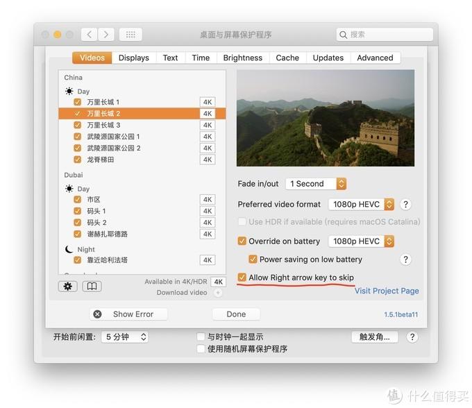 按键盘上的右箭头→按钮切换屏幕保护视频