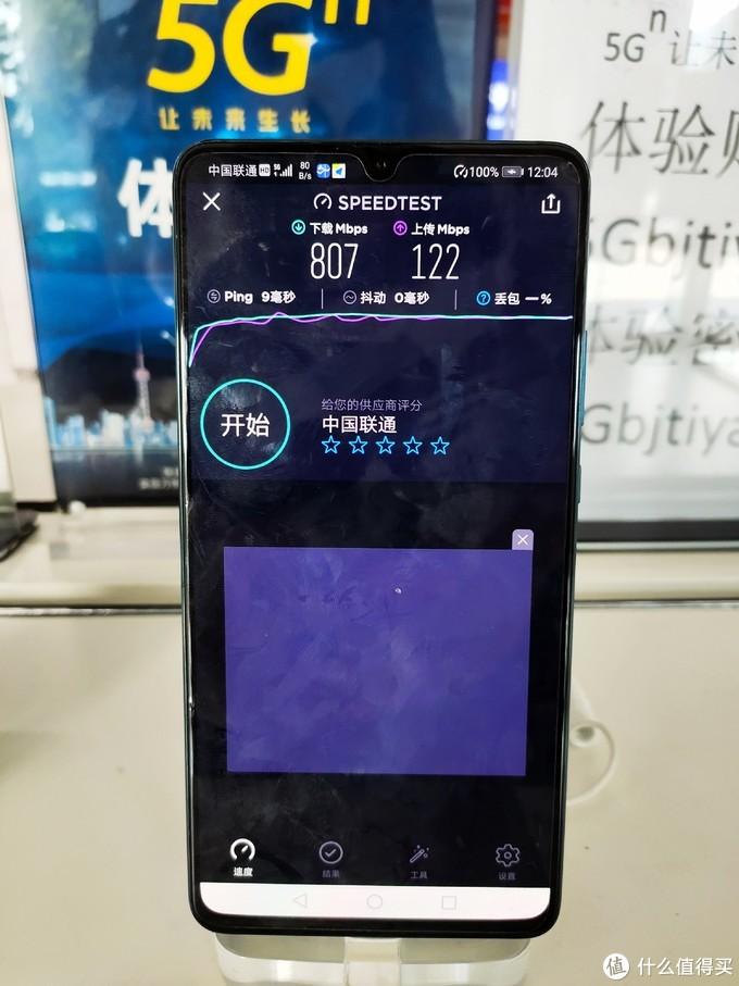 咻咻咻,太快了!vivo iQOO Pro 5G手机速测