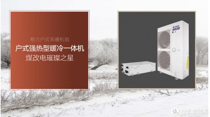 中央空调地暖冷热心得分享