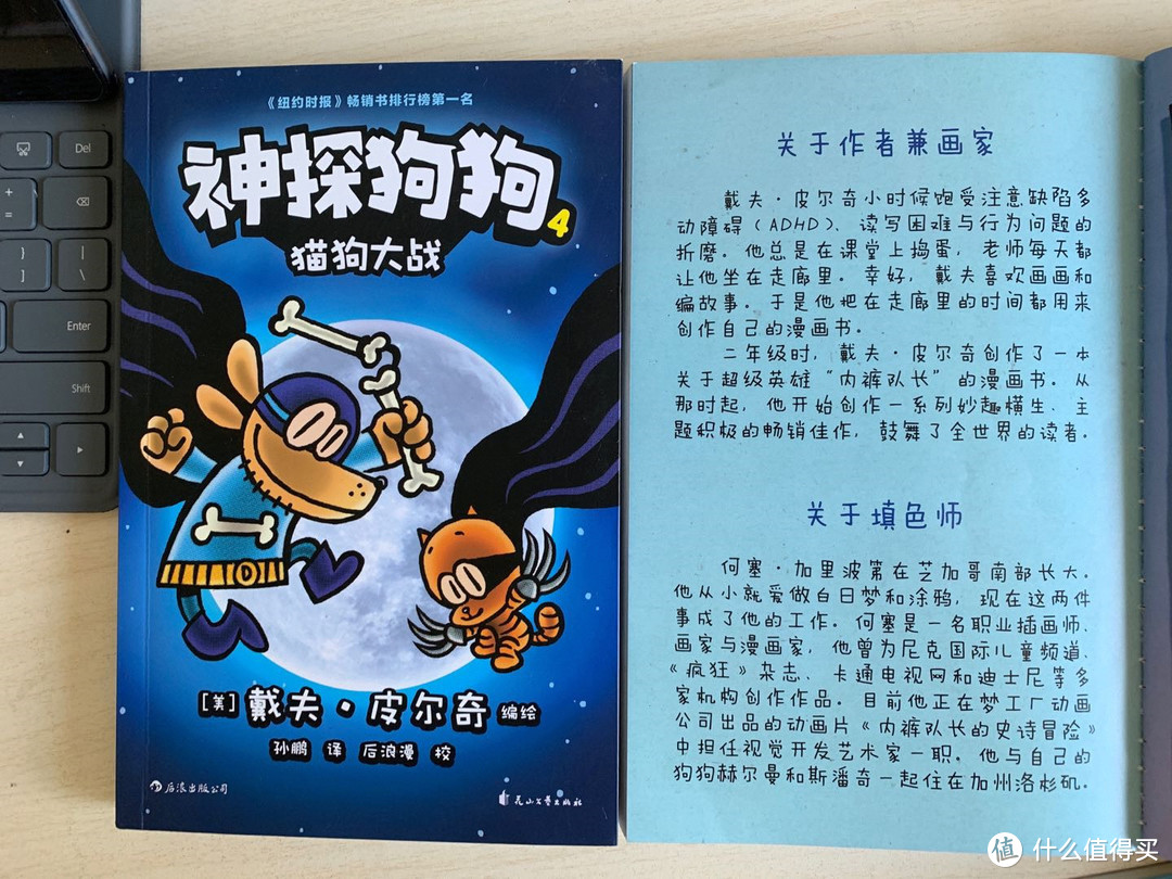 一套好看又好玩的儿童漫画书——《神探狗狗》读后感