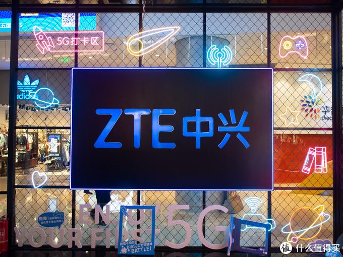 ZTE 中兴举办快闪活动,让消费者近距离体验即将正式商用的5G网络