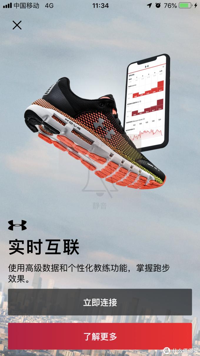 跑鞋迈进智能时代——安德玛 HOVR Velociti 2 男款透气慢跑鞋