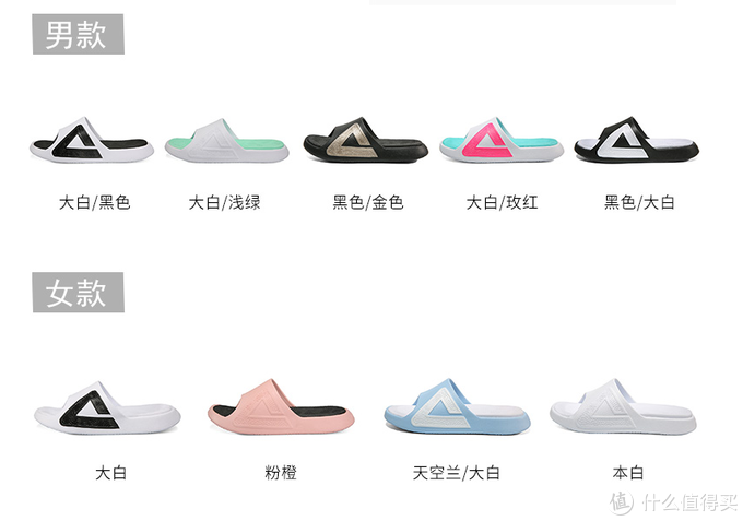 匹克态极拖鞋简单测评
