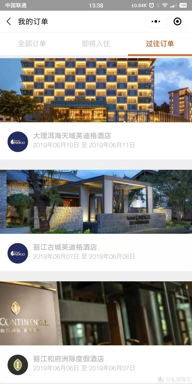 IHG积分兑换——丽江古城英迪格酒店