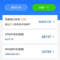 荣耀Play3安卓手机使用总结(跑分|摄像|性能)