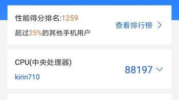 荣耀Play3安卓手机使用总结(跑分 摄像 性能)