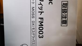 富士FM003按摩垫外观展示(按摩头|遥控器)