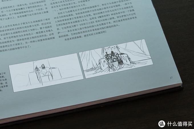 御宅学 《魔兽世界终极视觉指南》+《巫妖王之怒动画影像艺术》——纪念那个铭记了青春的世界