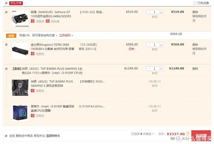 总价¥2330+