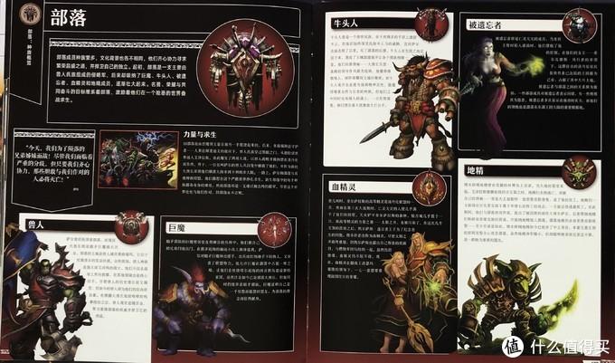 为了部落!——御宅学 《魔兽世界终极视觉指南》+《巫妖王之怒动画影像艺术》评测。。